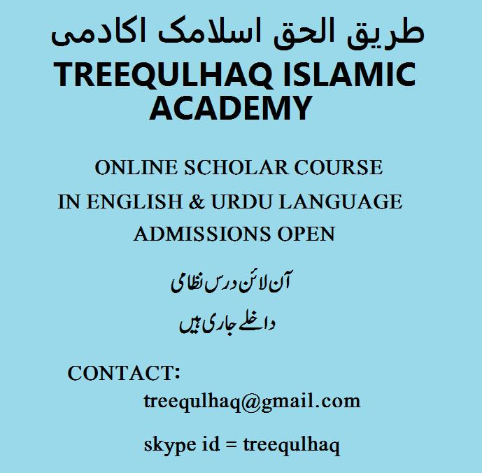 TreequlHaq Academy